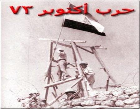 مصر العروبة وحرب أكتوبر - صفحة 6 00